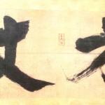 Kalligraphie rot breit